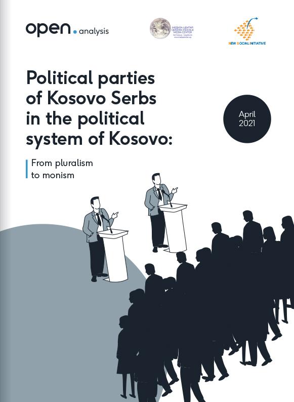 Partitë politike të serbeve të Kosovës në sistemin politik kosovar: Nga pluralizmi në monizëm